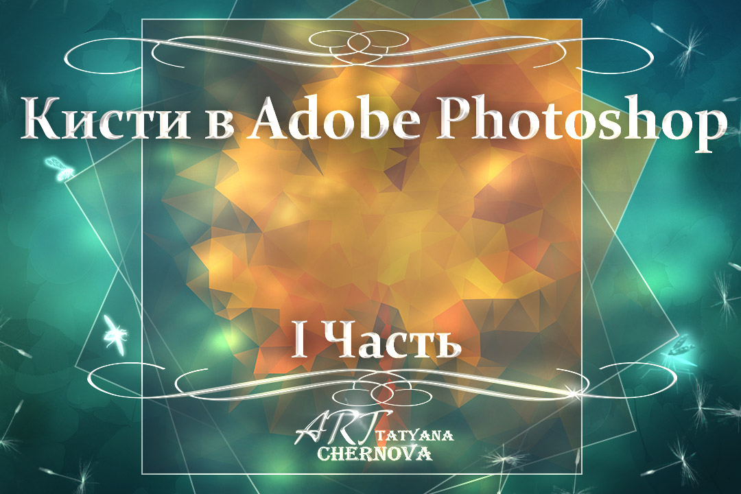Кисти в Adobe Photoshop. 1 часть