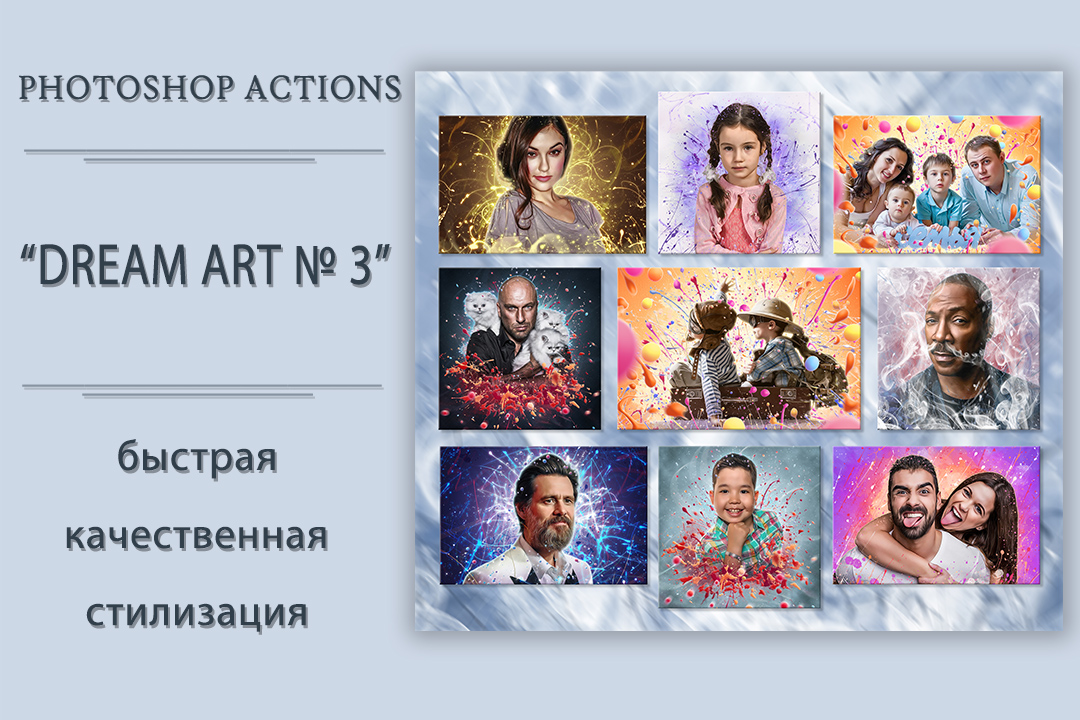 "PHOTOSHOP ACTIONS ""DREAM ART № 3"""