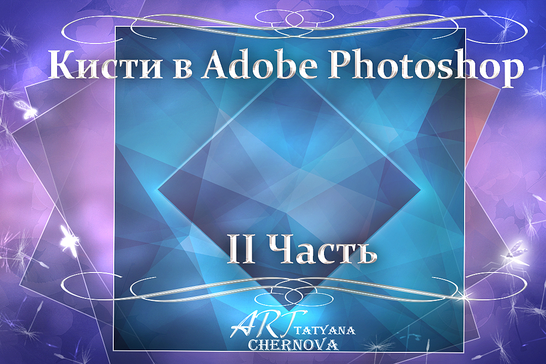 Кисти в Adobe Photoshop. 2 часть