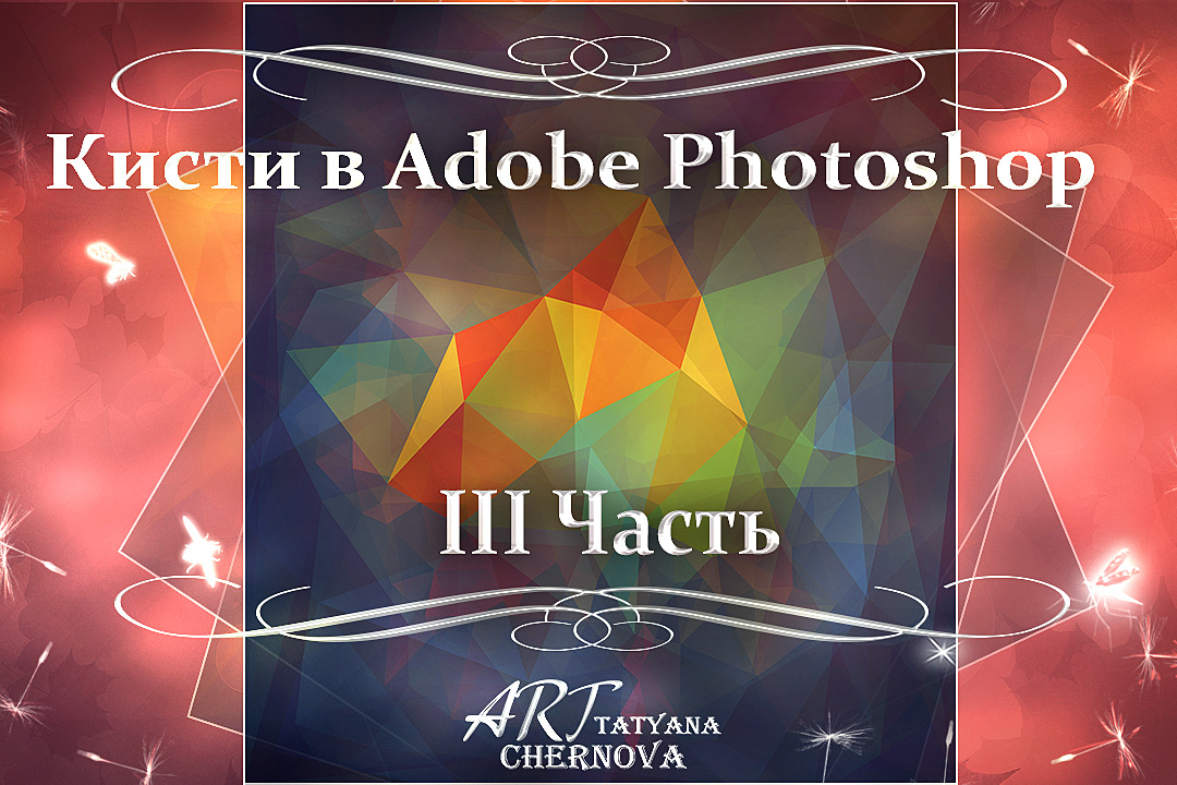 Кисти в Adobe Photoshop. 3 часть