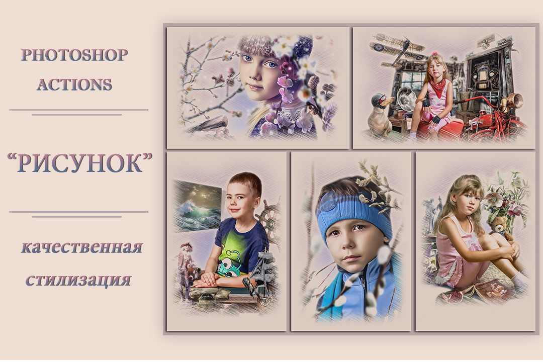 "PHOTOSHOP ACTIONS ""РИСУНОК"