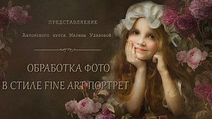 /blog/photoshop-photoprocessing/present-fine-art-course